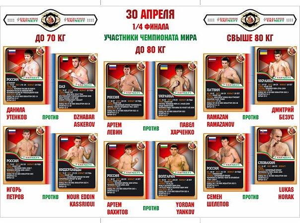 20100430-000 fightcard