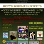 В Уфе пройдёт Всероссийский форум Российского союза боевых искусств