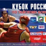 Кубок России по тайскому боксу 7-11 марта 2011