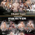Международный турнир по тайскому боксу в Нефтеюганске