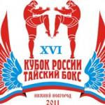 Итоги XVI Кубка России по тайскому боксу