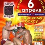 Матчевая встреча Новосибирск vs Кемерово