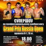 Пресс-релиз Grand Prix Russia Open