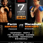 "FIGHT NIGHTS – ""Битва под Москвой 4"""