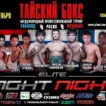 Tyumen Elite Fight Night.