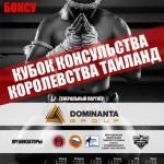 Кубок Консульства Королевства Таиланд 28-30 октября в Санкт-Петербурге