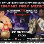 W5 Grand Prix Moscow (22.10.2011)