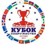 Кубок содружества по тайскому боксу