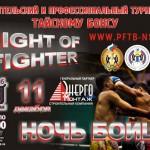 2011.12.11 Ночь бойца в Новосибирске