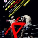 Тайский бокс в «Маркштадте»: адреналина хватит всем