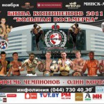 Пресс-конференция Kings of Muay Thai Big-8