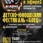 Телеканал «Боец» приглашает на Детско-юношеский фестиваль «Боец»