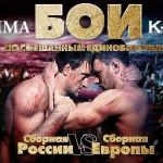 2011.09.19 Сборная России vs Сборная Европы в Новосибирске
