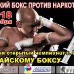 Первый открытый чемпионат г.Омска по тайскому боксу 16-18 декабря