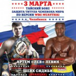 2012.03.03 Бой за титул чемпиона мира WBC Muaythai
