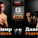 """8 марта 2012 года """"Битва под Москвой 6″"""