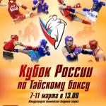 Кубок и Первенство России по тайскому боксу 2012