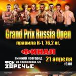 Гран При международной серии Grand Prix Russia Open 21 апреля в Нижнем Новгороде