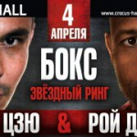 4 апреля в Москве состоится боксерское шоу «Бокс: звездный ринг»