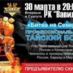 2012.03.30 «Битва на Севере» в Сургуте