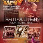 25 мая на Красной площади состоится турнир по MMA «Щит и Меч 2»