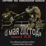 Валерия Дроздова провела благотворительный турнир