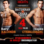 "FIGHT NIGHTS ""Битва в Калмыкии"""