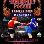 Старт чемпионата и первенства России по тайскому боксу
