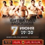 Битва под Москвой – 7