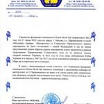 Письмо от Украинской федерации таиландского бокса по мастер-классу Пержановского в Москве