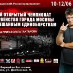 Чемпионат Москвы по смешанным единоборствам