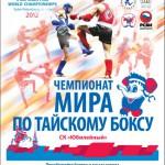 Официальная афиша чемпионата мира по тайскому боксу 2012 в Санкт-Петербурге