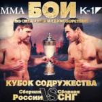 Результаты боев Кубка Содружества в Новосибирске