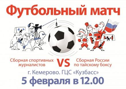 Матч 5 февраля День муайтай