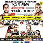 Джабар Аскеров vs. Мохаммед Медхар 2 марта в Краснодаре