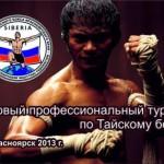 3 марта в Красноярске пройдет профессиональный турнир по тайскому боксу