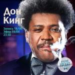 """Анонс """"Вечернего Урганта"""" с Доном Кингом"""