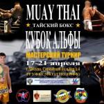 В Москве состоится Кубок «Альфы» по тайскому боксу