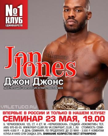 jon-jones-seminar