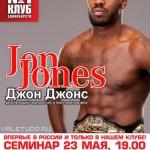Джон Джонс в Москве!