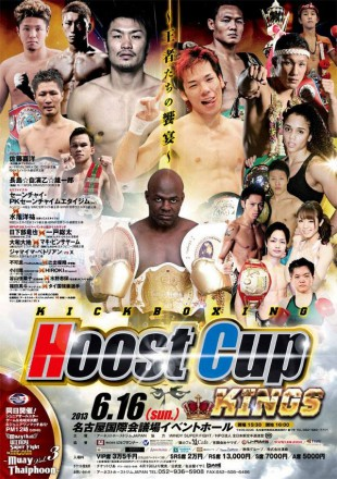 1371570631_hoost_cup_16.06.2013
