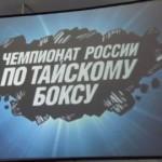 Чемпионат России 2013. Результат поединков 20 августа