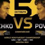 Официальный постер боя Кличко-Поветкин