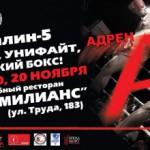 Поклонники боевых искусств получат новую порцию «АДРЕНАЛИНА»!