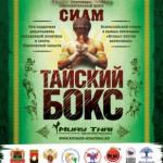 Всероссийский турнир по тайскому боксу в Кемерове