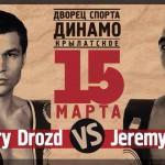 Постер боя Григория Дрозда 15 марта