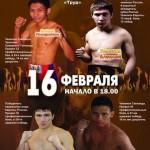 16 февраля матчевая встреча Россия-Таиланд в Иркутске