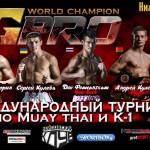 4-ка Grand Prix Russia Open 22 мая