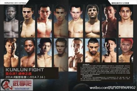 Kunlun_Fight_7_results