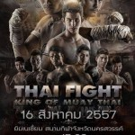 Файткарта Thai Fight
